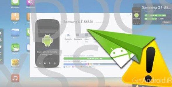 نرم افزار AirDroid 2.1.0 مدیریت اندروید از طریق اینترنت