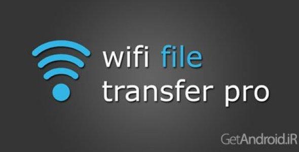 دانلود WiFi File Transfer Pro v1.0.29 - برنامه انتقال فایل از طریق WiFi