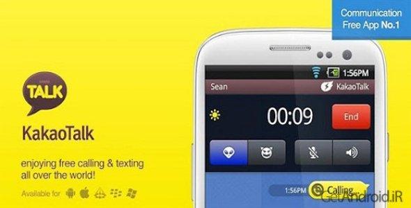 دانلود KakaoTalk: Free Calls & Text 4.3.1 - برنامه تماس و اس ام اس رایگان اندروید