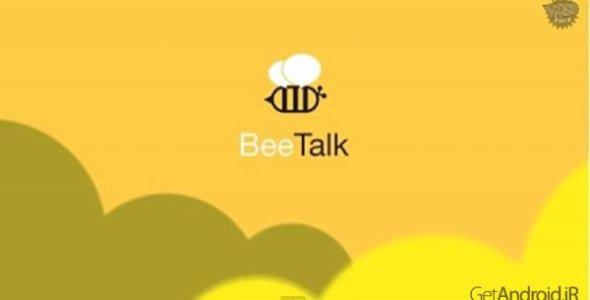 دانلود BeeTalk 1.2.4 - ارسال پیام رایگان در اندروید