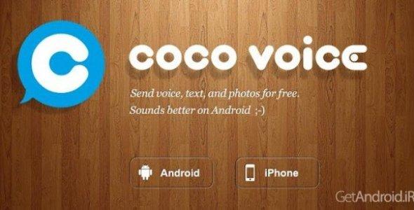 دانلود Coco 5.9.53 – نرم افزار مسنجر کوکو مشابه ویچت اندروید