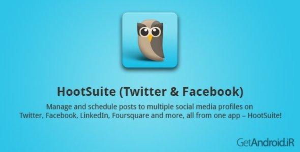 دانلود HootSuite (Twitter & Facebook) 2.5.4.34 - برنامه دسترسی به شبکه های اجتماعی مختلف در اندروید