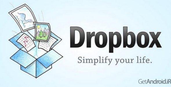 دانلود Dropbox 2.4.3.12 – برنامه رسمی دراپ باکس اندروید