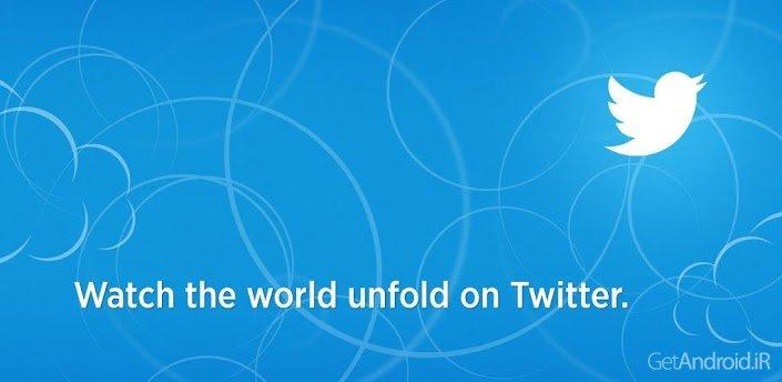 دانلود Twitter 7.27.0 نرم افزار رسمی شبکه اجتماعی توییتر برای اندروید