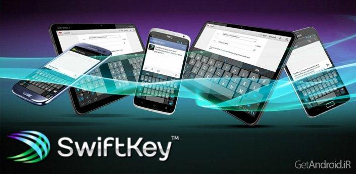 دانلود SwiftKey Keyboard + Emoji 5.1.1.66 - محبوبترین کیبورد اندروید