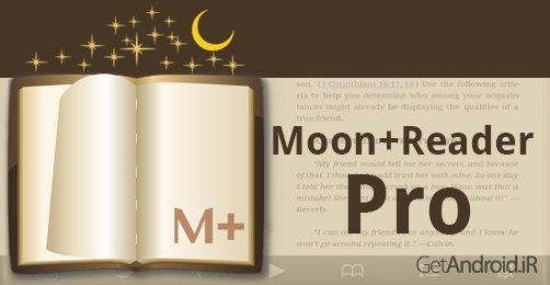 دانلود مون ریدر پرو Moon+Reader Pro 3.0.9 - بهترین نرم افزار مطالعه کتاب در اندروید