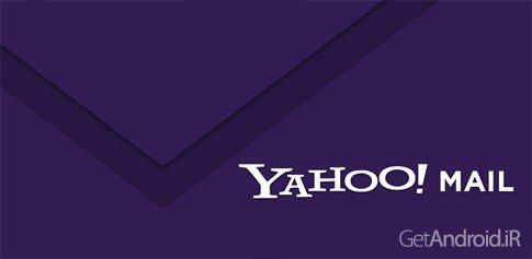 دانلود Yahoo! Mail 5.20.0 – برنامه رسمی یاهو میل برای اندروید