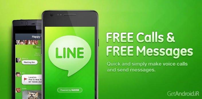 دانلود لاین LINE: Free Calls & Messages 4.8.1 - تماس و پیامک رایگان اندروید