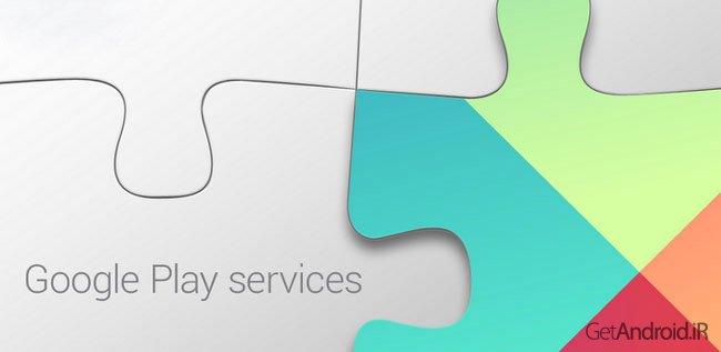 دانلود آپدیت گوگل پلی سرویس