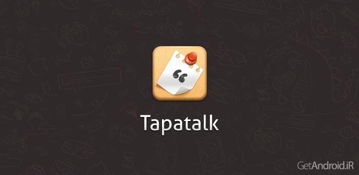 دانلود Tapatalk Pro 5.1.2 - اپلیکیشن مشاهده انجمن ها اندروید
