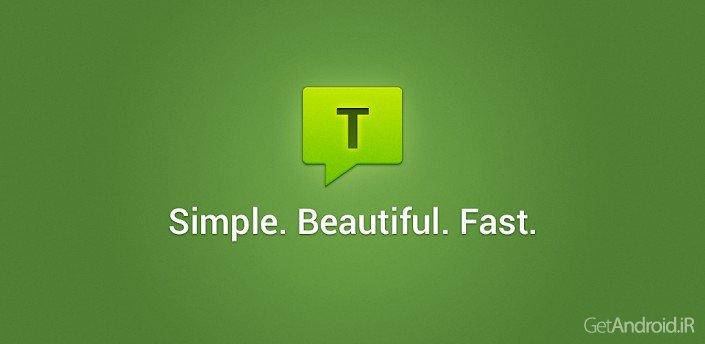 دانلود Textra SMS 3.17 - برنامه جایگزین اس ام اس اندروید