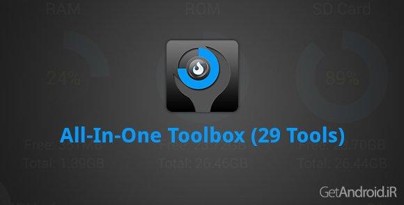 دانلود All-In-One Toolbox (29 Tools) 5.2.3 - مجموعه ابزار اندروید + تمام پلاگینها