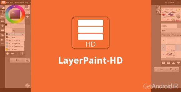 layerpaint hd 1.8.2 - برنامه نقاشی در اندروید