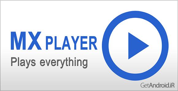 دانلود ام ایکس پلیر پرو MX Player Pro 1.8.4_20160125 – قویترین ویدیو پلیر برای اندروید