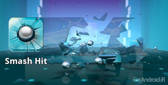 دانلود Smash Hit 1.4.0 - بازی شکستن شیشه ها در اندروید + نسخه مود