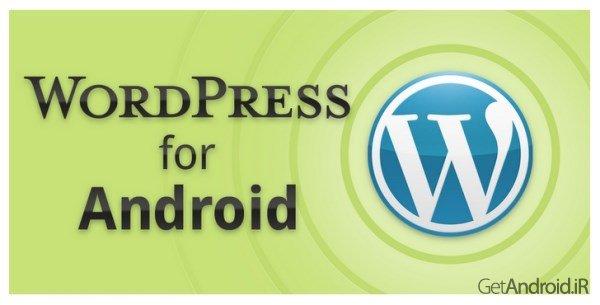 دانلود وردپرس WordPress 6.3 – برنامه مدیریت سایت های وردپرسی در ...دانلود وردپرس WordPress 6.3 – برنامه مدیریت سایت های وردپرسی در اندروید