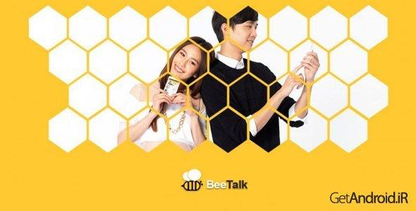 دانلود بی تالک BeeTalk 2.0.8 - ارسال پیام رایگان در اندروید