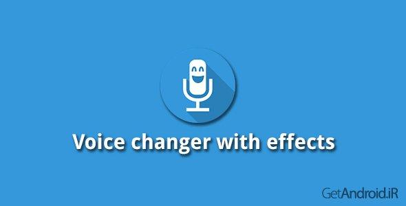 بهترین برنامه تغییر صدا اندروید