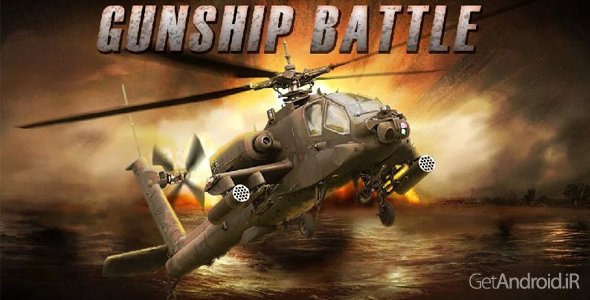 دانلود GUNSHIP BATTLE: Helicopter 3D 2.3.91 - بازی نبرد هلیکوپتر برای اندروید