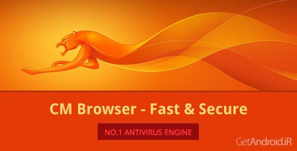 دانلود CM Browser - Fast & Secure 5.20.07 - مرورگر سبک و سریع اندروید