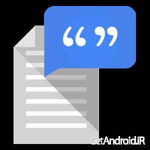 دانلود Google Text-to-Speech 3.11.12 برنامه تبدیل نوشتار به گفتار اندروید