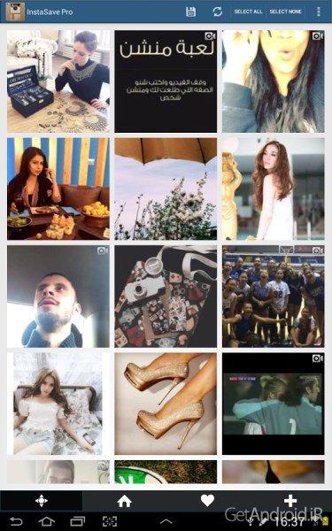 بهترین برنامه ذخیره عکس اینستاگرام