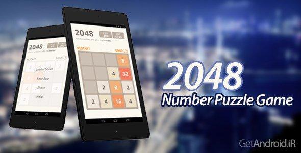 دانلود 2048 Number puzzle game v6.46 بازی فکری و پازلی اندروید