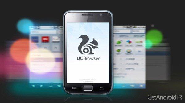 دانلود UC Browser for Android 10.6.0 – یوسی بروزر اندروید