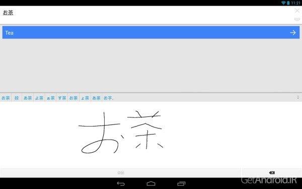 دانلود برنامه ی مترجم گوگل