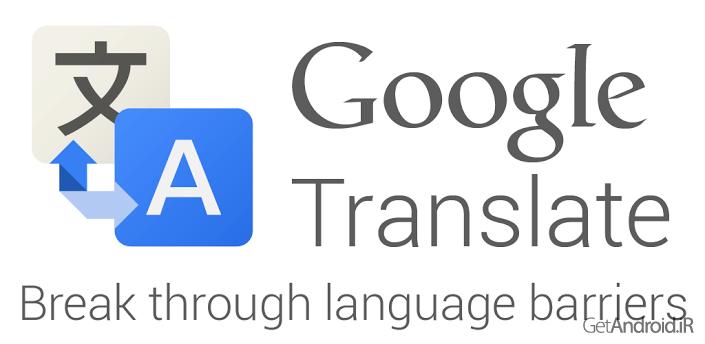 دانلود مترجم آفلاین گوگل برای اندروید