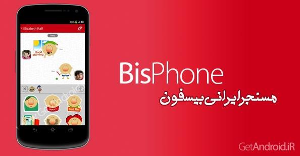 دانلود Bisphone 2.0.1 مسنجر فارسی و ایرانی بیسفون اندروید