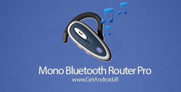 برنامج Mono Bluetooth Router Pro 1.6.0 لتشغيل الاصوات علي السماعة باصدارة الكامل