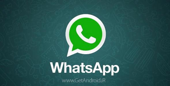 دانلود برنامه واتس آپ WhatsApp Messenger v3.12.30 اندروید