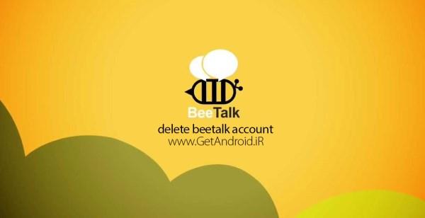 آموزش حذف اکانت بی تالک BeeTalk