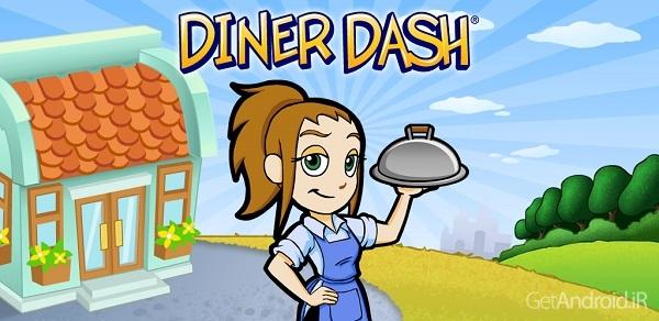 بازی آنلاین مدیریت رستوران