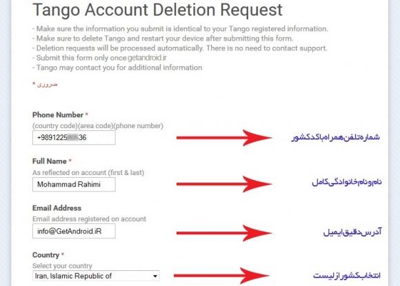 آموزش حذف اکانت تانگو Tango