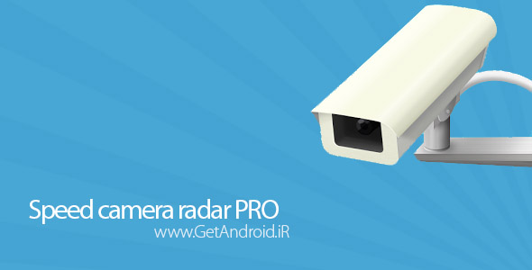 http://getandroid.ir/uploads/posts/2015-03/1426430242_speed-camera-radar-pro.jpg