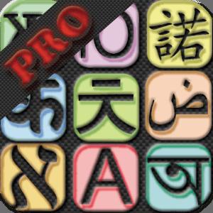 دانلود Talking Translator Pro 6.9.3 ترجمه مکالمه انگلیسی به فارسی اندروید