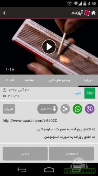 دانلود Aparat 4.1.7 برنامه سایت آپارات برای موبایل اندروید