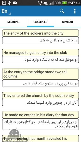 دانلود aFarsi: Persian Dictionary 2.1 دیکشنری انگلیسی به فارسی و بالعکس  اندروید