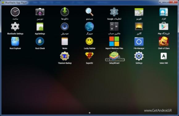 آموزش نصب بلو استکس (blue stacks) برای کامپیوتر و لپ تاپ :: به ...