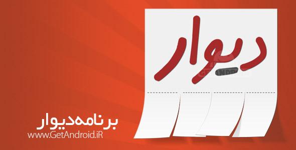دانلود Divar 8.5.9 برنامه دیوار برای اندروید