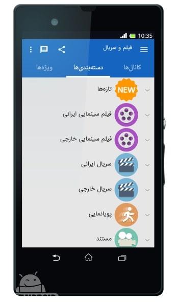 اندروید دامپر 6 Ramazan 2016 Iran - Bing images