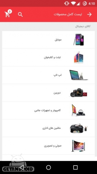دانلود Digikala 1.4.0 اپلیکیشن موبایل دیجیکالا برای اندروید