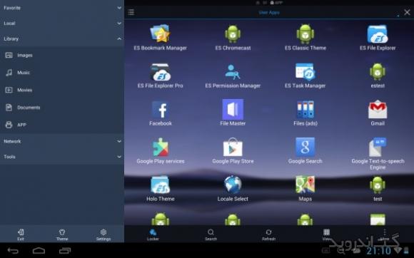 دانلود ES File Explorer Pro v1.1.2 بهترین فایل منیجر اندروید