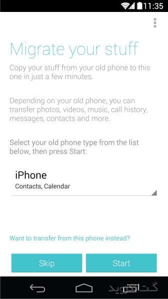 نرم افزار Motorola Migrate 1.7.0.06 [انتقال] پیام ها و شماره های سیمکارت از [گوشی] قدیمی [به] [جدید] اندروید.