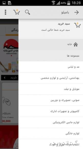 دانلود بامیلو Bamilo 2.12.3 اپلیکیشن موبایل فروشگاه اینترنتی بامیلو اندروید ! 1
