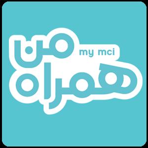 دانلود همراه من My MCI 4.1 اپلیکیشن مشترکین همراه اول اندروید