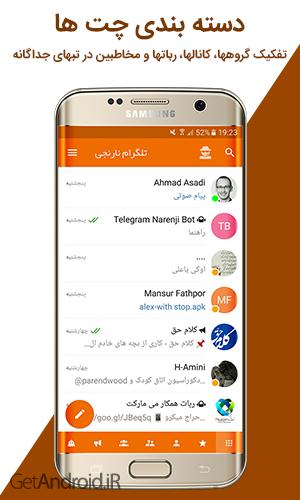 دانلود تلگرام نارنجی Telegram Narenji 3.8.1 برنامه تلگرام فارسی صوتی اندروید