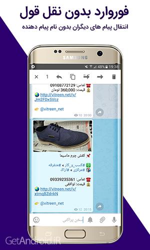 دانلود تلگرام 1 6